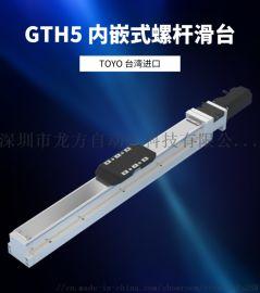 GTH5防尘直线模组铝型材自动焊锡机械手