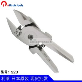 NILE利莱S20气动剪刀头 气剪MR3替换刀刃