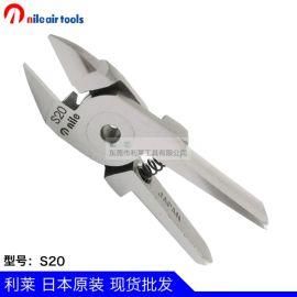 NILE利萊S20氣動剪刀頭 氣剪MR3替換刀刃
