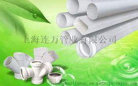 上海联塑PVC排水管,管件,规格齐全厂家直销