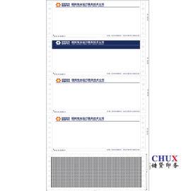 上海薪資單210*93.3mm印刷工資單印刷