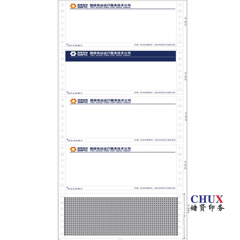 上海薪资单210*93.3mm印刷工资单印刷