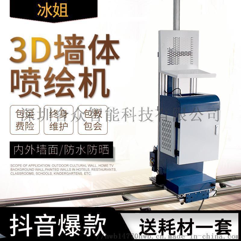 3d彩绘机家装墙体绘画机广告打印机全自动喷墨机