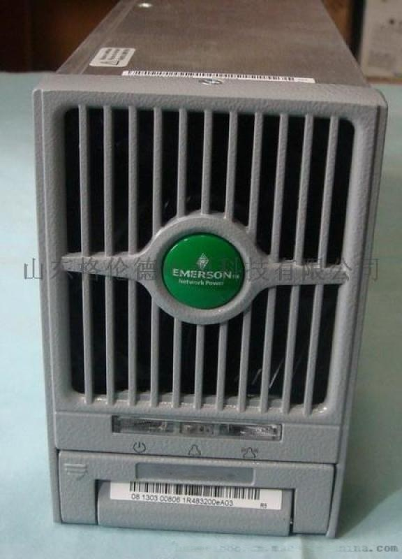 艾默生R48-3200E通信电源整流模块