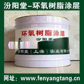 环氧树脂防腐涂层、防水,防腐,防潮,防漏,性能好