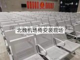 大廳公共區鋼製連排椅-不鏽鋼等候大廳排椅