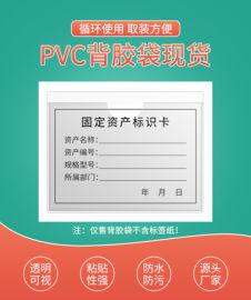 PVC背胶袋 背胶标识袋 标签卡袋深圳