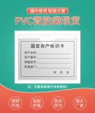 PVC背膠袋 背膠標識袋 標籤卡袋深圳