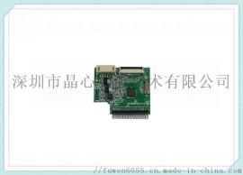 晶心品牌 LVDS-EDP信号转接板