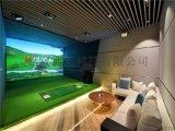 室内高尔夫模拟器球场家用投影系统