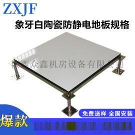 西安陶瓷防静电地板厂家,全钢象牙白陶瓷防静电地板多少钱?  机房地板更换