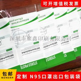 """""""KN95一次性包装袋印刷"""""""