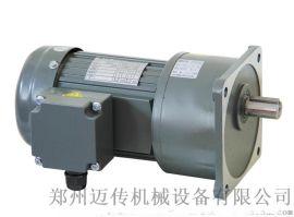 0.4KW齿轮减速电机 立式B法兰减速电机 现货