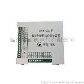 电光WZBK-6DG型智能化微机综合保护装置