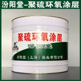 現貨、聚 環氧塗層、銷售、聚 環氧塗層