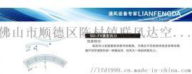 联风达空调配件:弧形风口