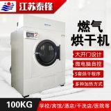 天然氣加熱型工業布草烘乾機,洗衣房烘乾設備