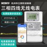 三相电表 杭州华立DTZY545-G 4G/GPRS无线远程智能电表