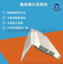 异型材加工梳子散热器等工业铝型材散热器定制加工