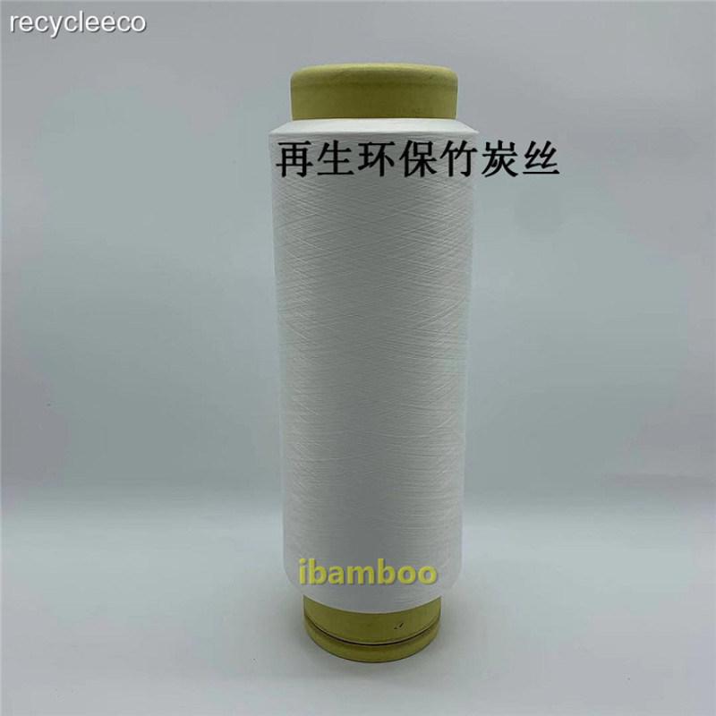 ibamboo 竹炭纖維 再生環保竹炭絲 竹炭衛衣