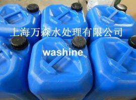 锅炉水处理药剂(EST-501)