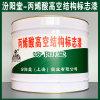 丙烯酸高空结构标志漆、生产销售、涂膜坚韧