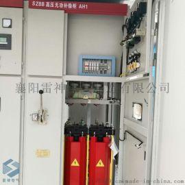 雷神电气电容补偿柜生产厂家 户内10kv高压补偿柜