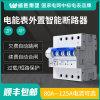 威勝4P電能表外置智慧斷路器 漏斷電智慧保護器125A