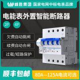 威胜4P电能表外置智能断路器 漏断电智能保护器125A