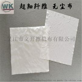 供应工业擦拭纸无尘纸无尘布替代工业抹布擦拭布