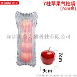 鼎力盛廠家定製7柱32cm蘋果氣柱袋防摔水果充氣袋