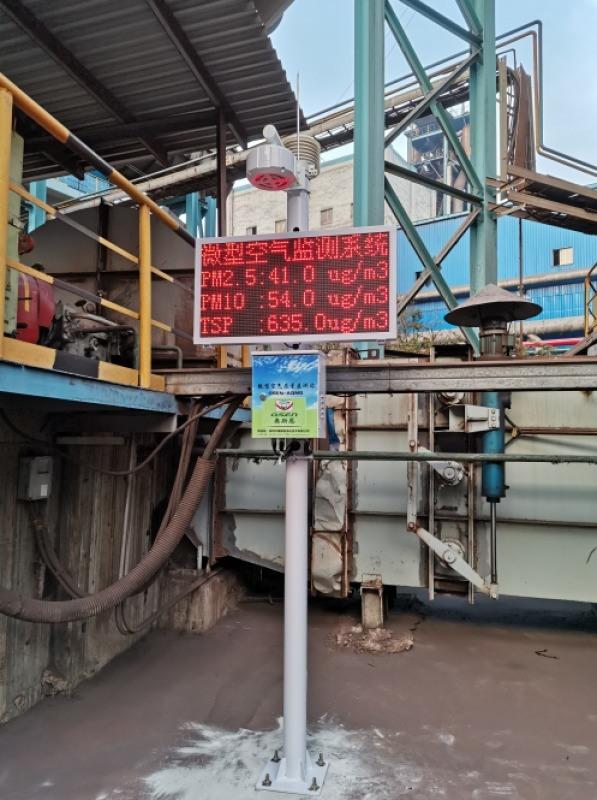 深圳厂家微型空气站 物联网空气质量监测预警系统