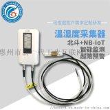 无线温湿度采集器 温湿度传感器 采集稳定传输快