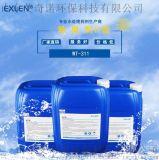 四川,贵州EXLEN-3109 除臭剂 Ⅱ型