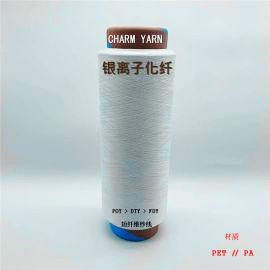 银离子涤纶丝 纱线 银离  力冰凉运动T恤面料