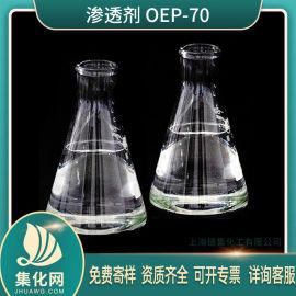 耐鹼滲透劑OEP-70 抗濃鹼耐高溫耐硬水性
