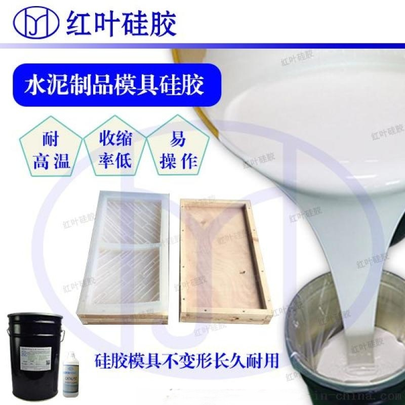 模具液體矽膠 模具製作矽膠