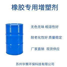 吴江橡胶隔音板  二辛酯替代品环保  增塑剂