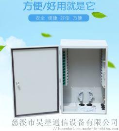 144芯光缆交接箱 冷轧板材质