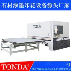 人造石多用途高温渗墨印花机,岗石大板转印热压机