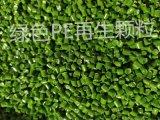 广州绿色PE再生颗粒PE回料人造草坪专用