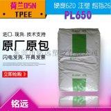 EL250-08 热塑性 聚酯树脂TPEE