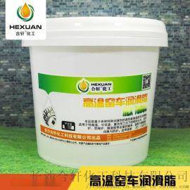 南昌高温润滑脂/800度高温润滑脂 白色无污染