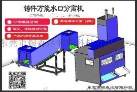 银森达压铸分离机锌合金自动水口分离