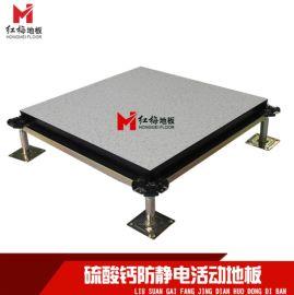 西安硫酸钙防静电地板国标架空活动地板砖计算机房厂家
