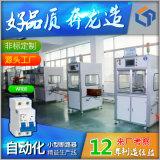 浙江奔龙自动化厂家直销漏电断路器精益生产线