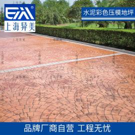 彩色混凝土路面别墅室外地面砖水泥仿石新工艺