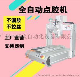 AB胶UV胶自动点胶机 硅胶点胶机自动涂胶机