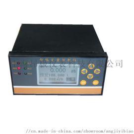智能定量控制仪定量罐装、配料控制