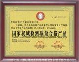 检测质量合格产品荣誉证书